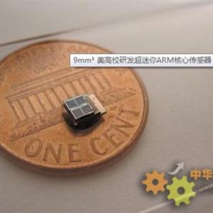 美国高校成功研制9立方毫米ARM核心传感器